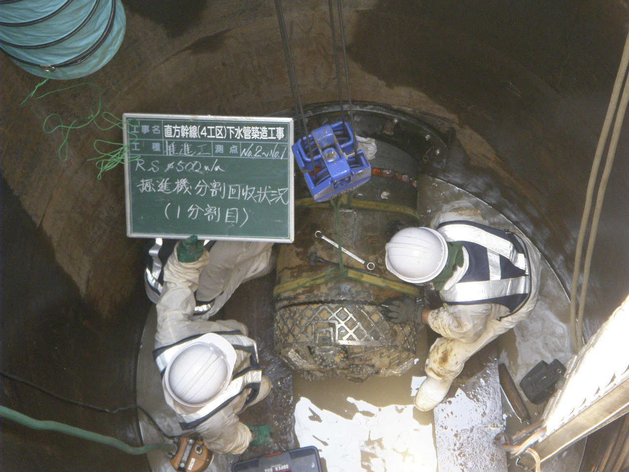 直方幹線(4工区)下水管築造工事